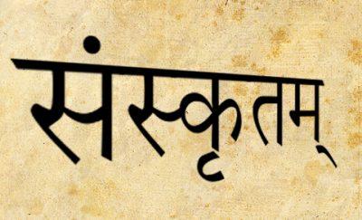 संस्कृत शिक्षण भाग एक